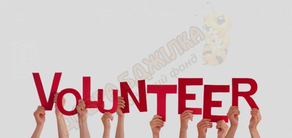 Шукаємо волонтерів!