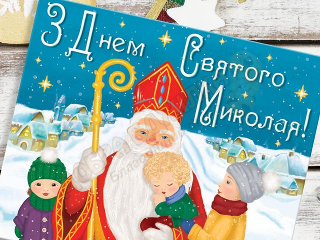 Привітання зі Святим Миколаєм!