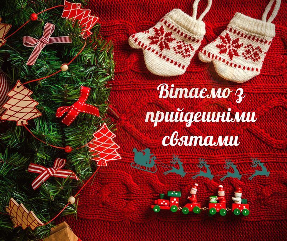 Сердечні вітання з Новим роком та Різдвом !