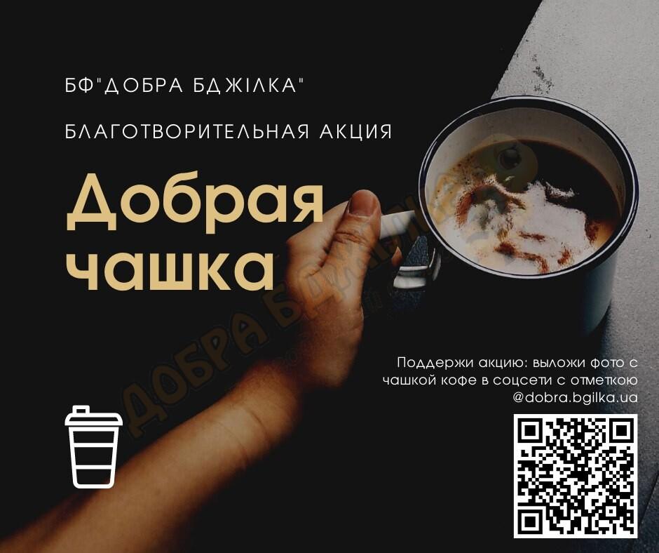 Добра чашка врятує життя!