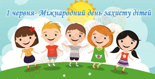 Вітання з Міжнародним Днем захисту дітей!